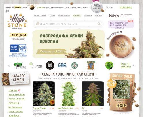 Магазин семян конопли High-Stone запустил новый сайт